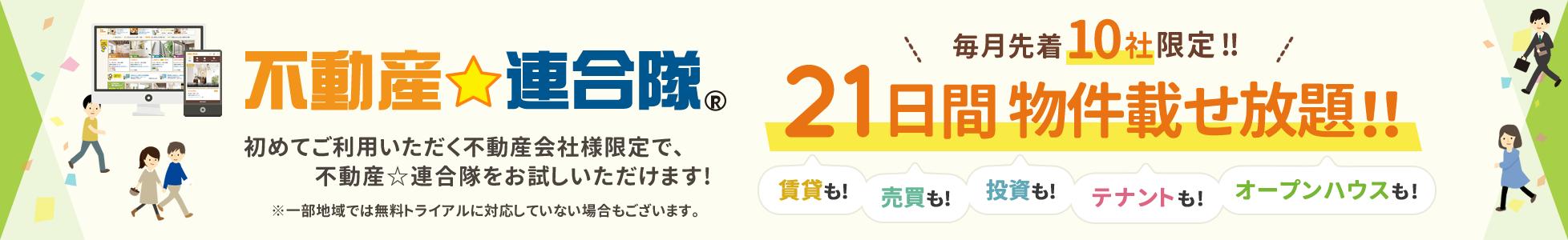 不動産連合隊 21日間物件載せ放題!