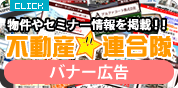 不動産★連合隊 バナー広告
