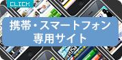 携帯・スマートフォン専用サイト