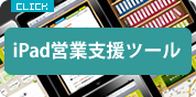 iPad営業支援ツール