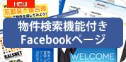 物件検索機能付きFacebookページ